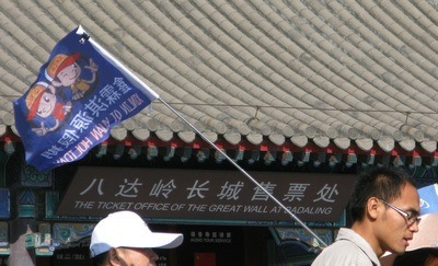funny tour flag at Great Wall entrance