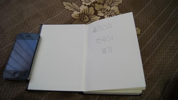 Korean journal by Julio Moreno